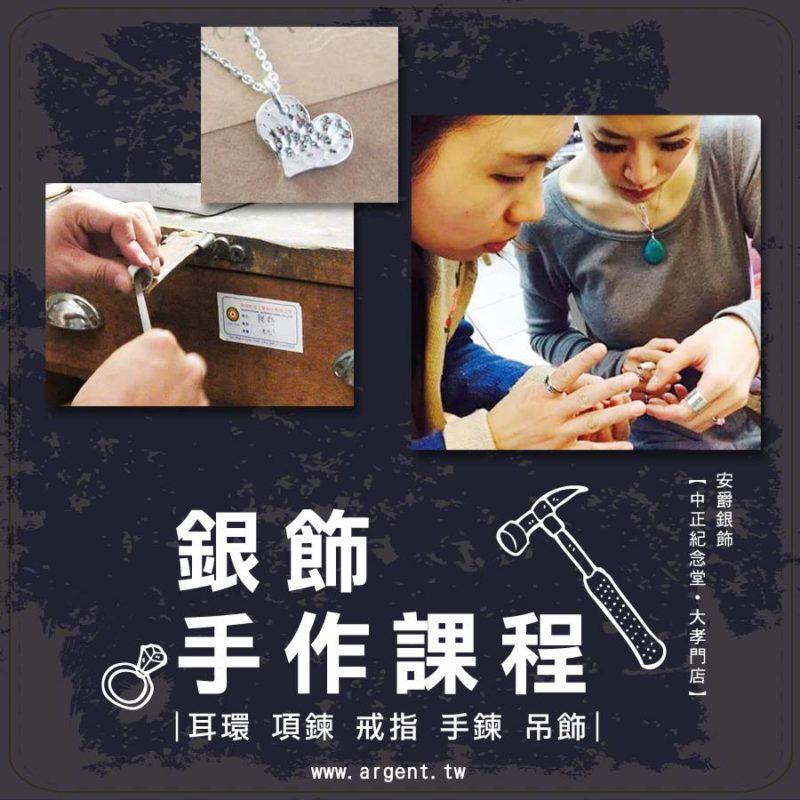 安爵純銀手做DIY銀飾體驗課程