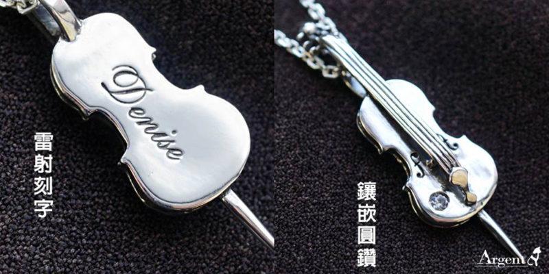 大小提琴情人對鍊